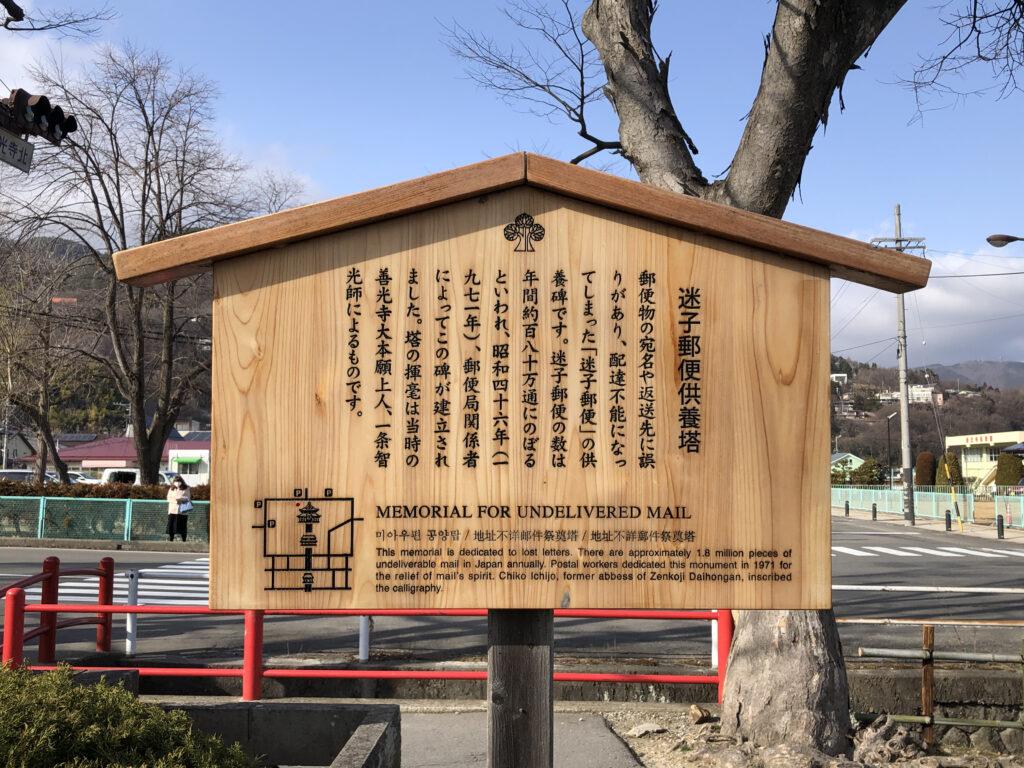 monumento posta smarrita zenkoji